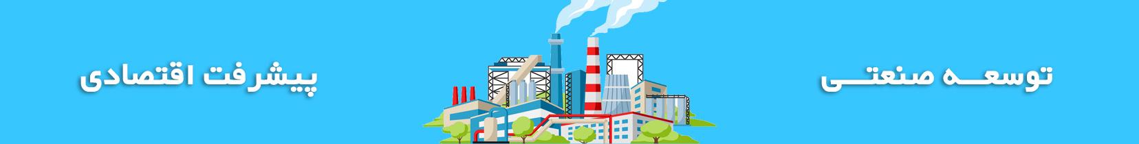 توسعه صنعتی - پیشرفت اقتصادی